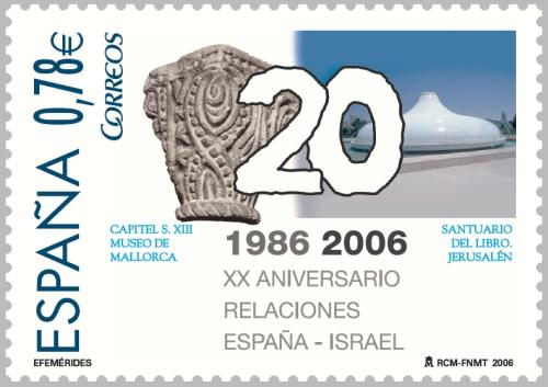 sello-relaciones-israel